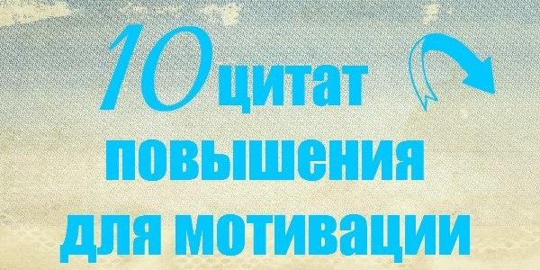 10 цитат для повышения мотивации