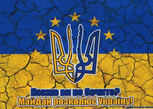 Письмо организаторам майдана из Одессы