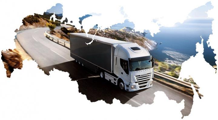 Перевозка грузов в России.