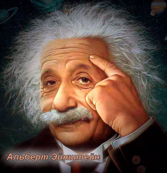 10 самых главных уроков Эйнштейна