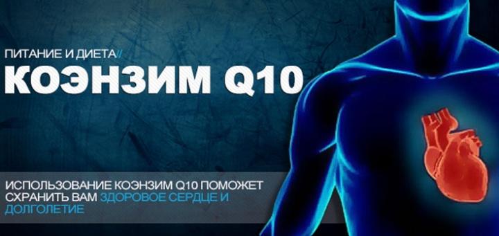 Коэнзим q10 - незаменимая добавка