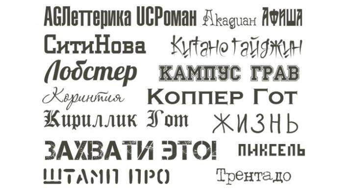 Шрифты Русские Красивые Торрент