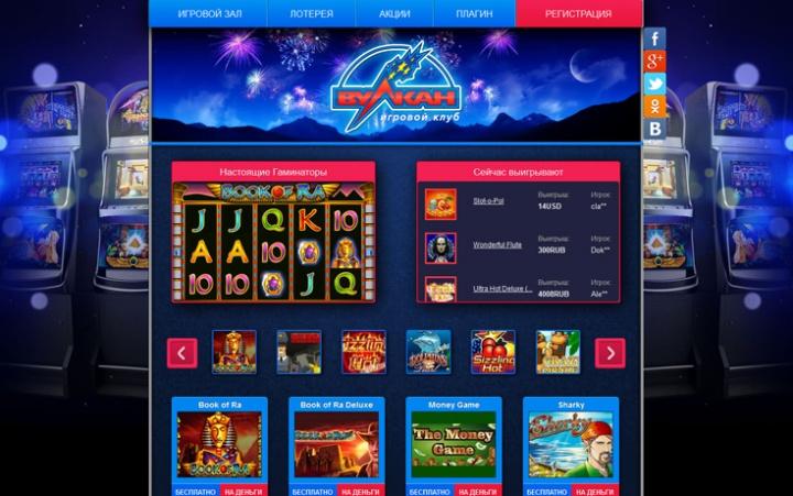 Играем и выигрываем в онлайн казино vulcan-game.com