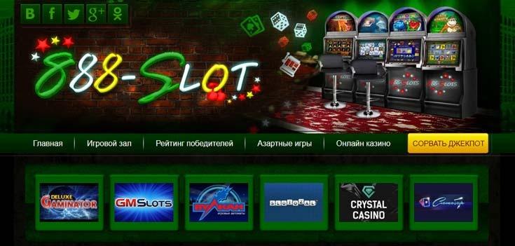 Как играть на 888-slot.com на деньги