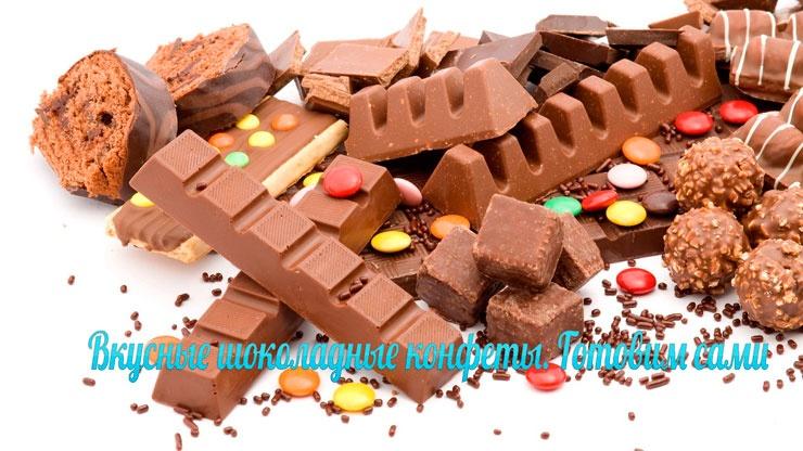 Вкусные шоколадные конфеты. Готовим сами