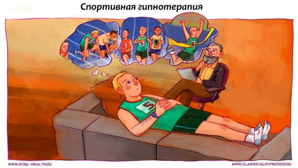 Обучение гипнозу и гипнотерапии