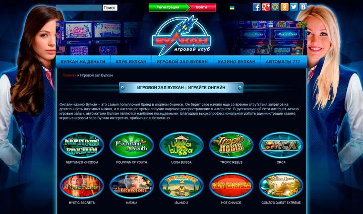 Лучшие онлайн-игры - в клубе Вулкан!