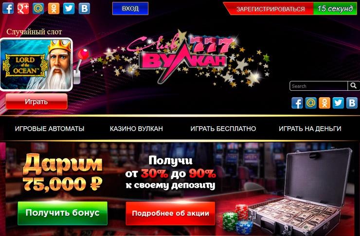 Игровой клуб Вулкан 777 – азартные игры без риска