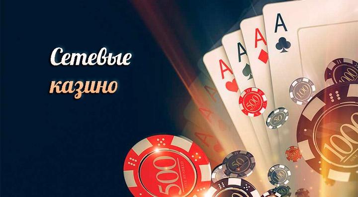 Сетевые казино – лучшее решение для азартных людей!