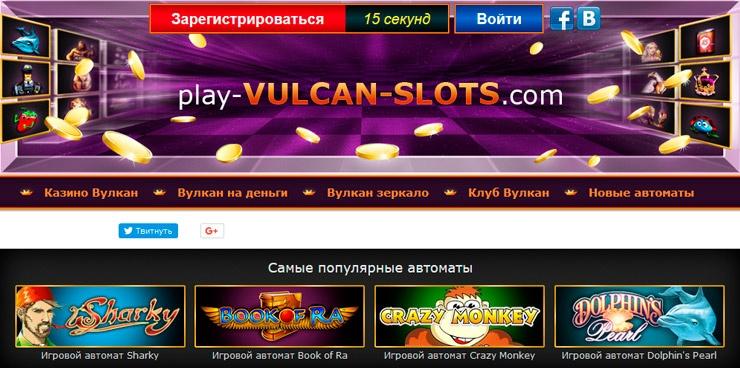 https casino vulkan slot com