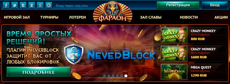 Игровой клуб «Фараон» - играйте по-новому!